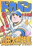 ドカベン (総集編4) (少年チャンピオン・コミックスエクストラ)