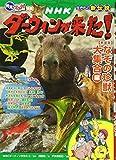 発見! マンガ図鑑 NHKダーウィンが来た! 新装版 なぞの珍獣大集合編 (発見!マンガ図鑑)