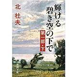 輝ける碧き空の下で〈第1部 下〉 (新潮文庫)