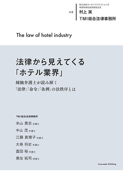 法律から見えてくる「ホテル業界」 辣腕弁護士が読み解く「法律 ...