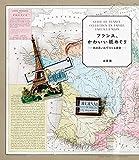 フランス かわいい紙めぐり ~旅の思い出でつくる雑貨~
