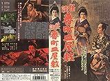 怪談 番町皿屋敷 [VHS]