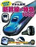 新幹線・特急1000 (ニューワイドずかん百科)