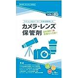 SIGLO シグロ カメラ・レンズ保管剤
