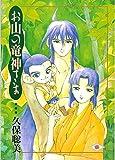 お山の竜神さま / 久保 聡美 のシリーズ情報を見る