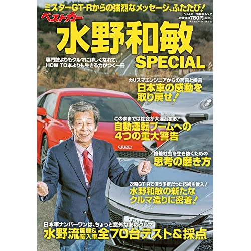 ベストカー水野和敏SPECIAL (ベストカー情報版ムック)