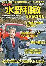【読んだ本】 ベストカー水野和敏SPECIAL