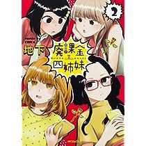 廃課金四姉妹 2 (MFコミックス フラッパーシリーズ)