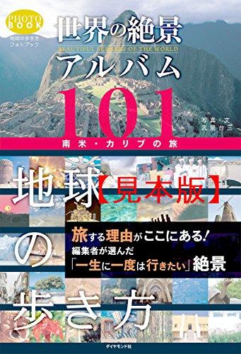 世界の絶景アルバム101 南米・カリブの旅 【見本】 (地球の歩き方BOOKS)