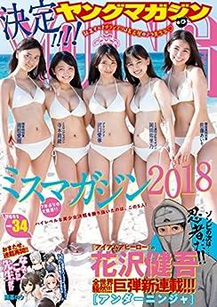 [雑誌] ヤングマガジン 2018年34号 [Weekly Young Magazine 2018-34]