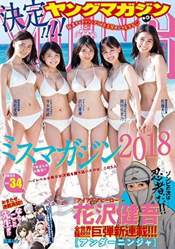 ヤングマガジン 2018年34号 [2018年7月23日発売] [雑誌]