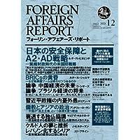 フォーリン・アフェアーズ・リポート2012年12月10日発売号