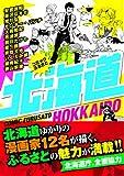 コミックふるさと 北海道 / 安彦 良和 のシリーズ情報を見る