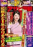 週刊アサヒ芸能 2018年 11/01号 [雑誌]