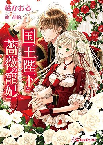 国王陛下と薔薇の寵妃 ~身代わりの花嫁~ (ロイヤルキス文庫)の詳細を見る