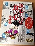 魚心あれば食べ心 旬魚の巻 (芳文社マイパルコミックス)