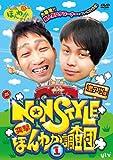 大阪ほんわかテレビ NON STYLE 突撃!  ほんわか調査団 【1】 [DVD]