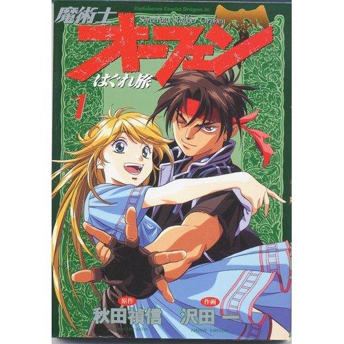 魔術士オーフェンはぐれ旅 (1) (角川コミックス・ドラゴンJr.)の詳細を見る