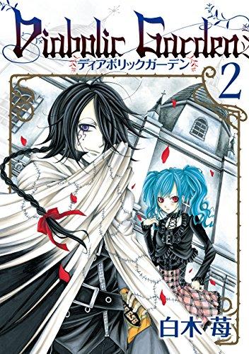 Diabolic Garden 2巻 (デジタル版Gファンタジーコミックス)