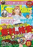KansaiWalker関西ウォーカー 2014 No.14 [雑誌]