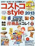 コストコstyle 2013 (双葉社スーパームック)