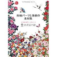 和柄パーツと地紋の素材集 (Ascii design collection)
