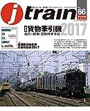 j train (ジェイ・トレイン) 2017年7月号