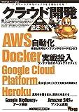 クラウド開発徹底攻略 (WEB+DB PRESS plus)