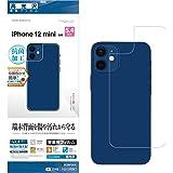 ラスタバナナ iPhone12 mini 5.4インチ 専用 フィルム 全面保護 高光沢 抗菌 アイフォン 背面保護 P2511IP054