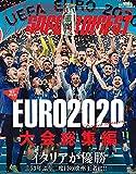 EURO 2020大会総集編 2021年 8/21 号