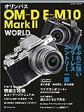 オリンパス OM-D E-M10 MarkII WORLD—手ぶれに強いミラーレスエントリー一眼 (日本カメラMOOK)