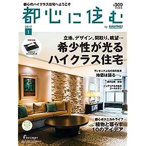 都心に住む by SUUMO (バイ スーモ) 2017年 1月号