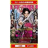 『パンク侍、斬られて候』映画前売券(一般券)(ムビチケEメール送付タイプ)