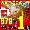 人気の天然マグロの肉厚カマを1キロ入れて限界価格に挑戦!(海 キャンプ BBQ バーベキュー まぐろ 鮪 かま わけあり 訳あり 規格外 不揃い 不ぞろい アウトレット)