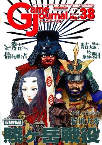 ゲームジャーナル38号 賤ヶ岳戦役