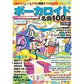 ボーカロイド名曲100選 (ブティック・ムック No. 901)