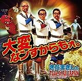 大変なンすからもうォ。-きだまきしとTake It All(テキトー) JAPAN-