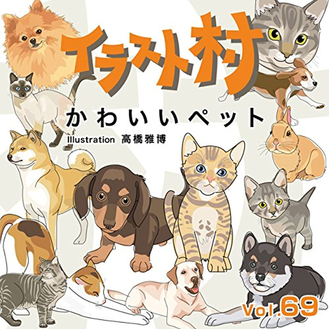 簡単にエレベーター殺人イラスト村 Vol.69 かわいいペット