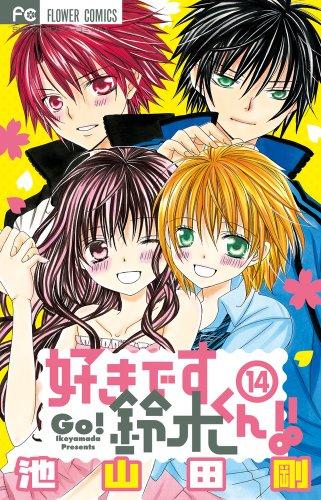 好きです鈴木くん!! 14 (少コミフラワーコミックス)の詳細を見る