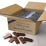 クリスマス 大量 個包装 80枚(800g) チョコレート カカオ80% ハイカカオチョコレート かかお70パーセント以上 低糖質 クーベルチュール 個包装