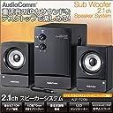 AudioComm 2.1chスピーカーシステム サブウーファー 総合出力10W ASP-520N 03-2063