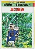 奥の細道 (まんがトムソーヤ文庫 コミック世界名作シリーズ)