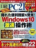 日経PC 21 (ピーシーニジュウイチ) 2017年 10月号 [雑誌]