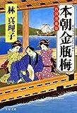 本朝金瓶梅 西国漫遊篇 (文春文庫)