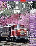 ヴィジュアルガイド 鉄道の旅 関東 (講談社 MOOK)