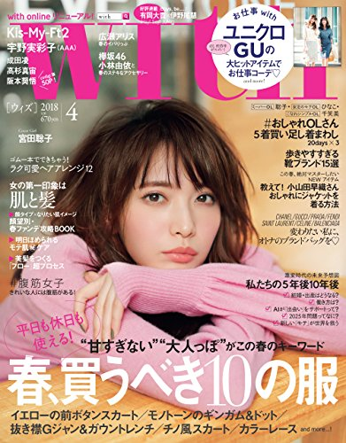 with 2018年4月号【雑誌】
