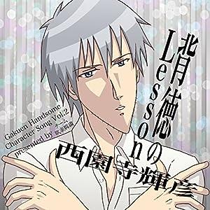 学園ハンサム キャラクターソング Vol.2 西園寺輝彦 背徳のLesson(DVD付)