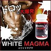 ホワイトマグマ (亜鉛×マカ×L-シトルリン×アルギニン配合 射精量サポートサプリ)