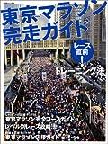 東京マラソン完走ガイド—レース直前!トレーニング法+完全コースガイド (別冊山と溪谷)