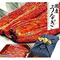 国産 鰻(うなぎ) の特大長蒲焼き3本セット 風呂敷包み (1.ギフト用)